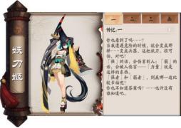 【初声读吧】「陰陽師-弑神の伝記」-妖刀姫 ① 2017-01-23