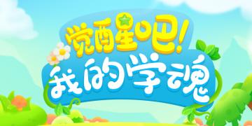 (名单公布)【觉醒吧!我的学魂】3月9日中奖机会翻倍!快来礼品大比拼吧!