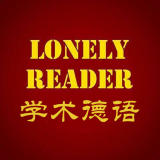 孤独的阅读者·万国学院·学术德语