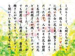 ☀初声早早读☀<1184>十二月の鈴蘭③♪binvampire