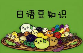 【日语豆知识】第107期 指きりげんまんのげんまん