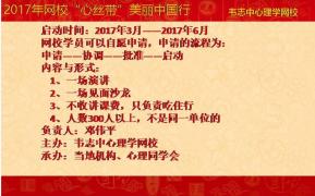"""最新消息:2017韦志中心理学网校""""心丝带美丽中国行""""信息发布"""