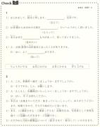 【TRY!文法&朗读】第二十九期:就職の面接(1)【文法】