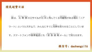 大橙子带你读超赞日语新闻5/16