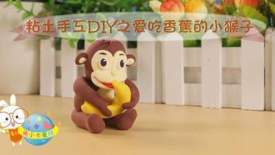 【兔小卡】diy超轻粘土小猴子