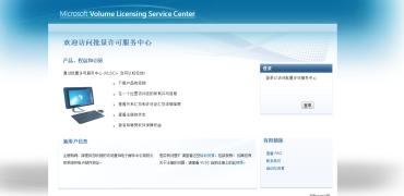 WZSC014——microsoft(中)——批量许可服务中心