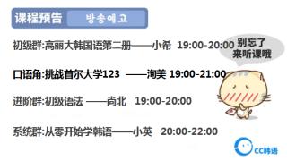 【CC韩语课堂 每日精彩课程推荐】 11.25