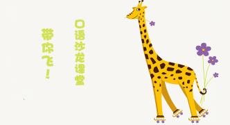 【日语光学不练怎么行?】口语沙龙课免费蹭课中~(更新完毕)