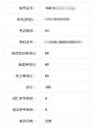 【N1】2016年12月waseda600的满分备考经验文