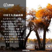 【9.27世界旅游日】80个中国最美旅行地,你去过几个?