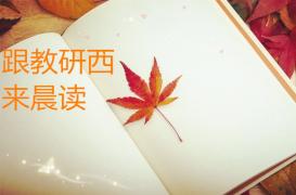 【跟教研西来晨读】—— 一天的生活(하루일과)③