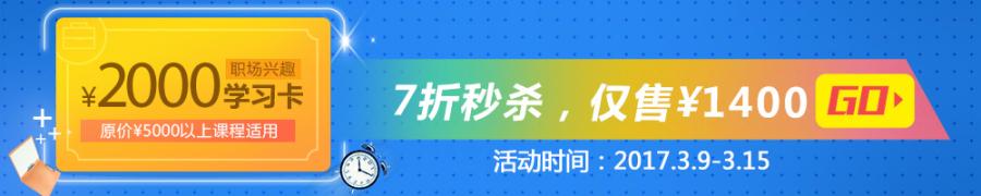 【限量500份】7折抢购学习卡!