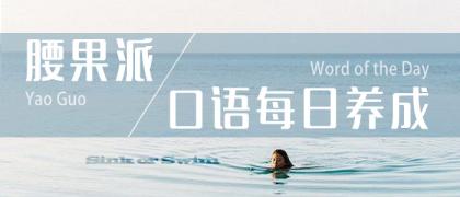 """❀腰果派口语每日养成❀ No.507 ——""""旧时范儿"""""""