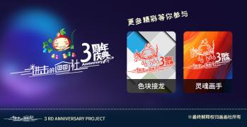 【进击的画画社】3周年庆活动 ——祝福征集