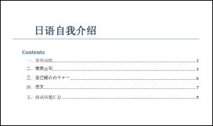 【加油HJR!资源分享】自我介绍范文下载下载!
