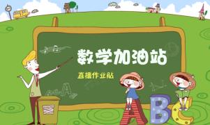 【思维加油站直播作业贴】 第一期(1~2年级)