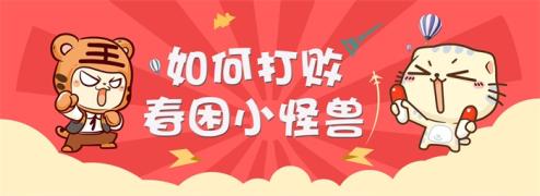 奖励已发放【春天不困】打败春困小怪兽!