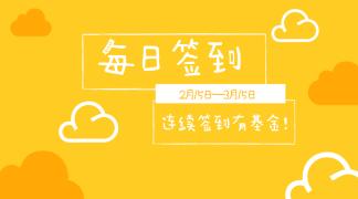 活动奖励已发放【2-3月签到贴】签到赢基金啦!~