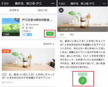沪江日语13周年:首届趣听说配音大赛正式开幕!