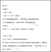 【加油HJR!资源分享】标日中级知识点总结(完整版)!