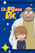 阿笠博士的难题(52)