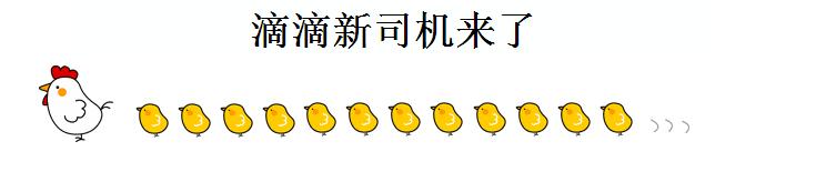 【滴滴新司机来了】来战日语口语会话o(*////▽////*)q
