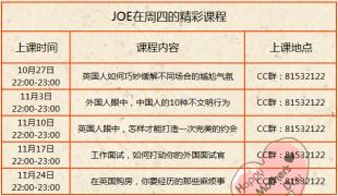 周四CC精彩课程不断,12月份,学地道口语要跟JOE走!