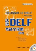 【DELF/DALF考试心得】谈谈DELF B2考试当天的情况及备考经验