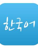 史上最强韩语口语