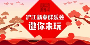 【红红火火鸡祥年】沪江新春群乐会邀你来玩!