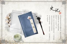 【笔生花】经典古籍抄录之《史记七十六》