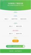 【移动网校】安卓Android网校使用指南