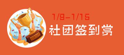 【榜单】1/9-1/15社团签到赏!
