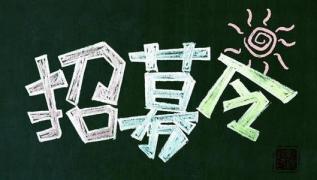 【人才招募】社刊主持人招新♪(^∇^*)