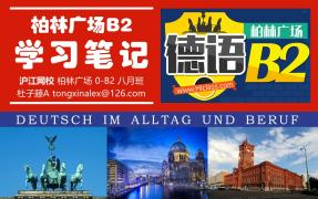 【柏林广场】Berliner Platz B2德语学习笔记(已更新Kapitel 6)