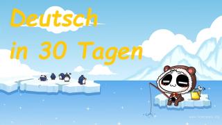 【Deutsch in 30 Tagen】介绍与计划(施工建设中,还未开放)