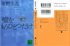 【HJR资源】日文原版书,东野圭吾《只差一个谎言》