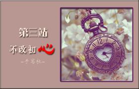 (基金已发)【手写社&ishare周年庆联合活动】第三站:不改初心——谢谢有你陪伴我成长