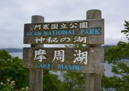 【日语豆知识】第194期 摩周湖