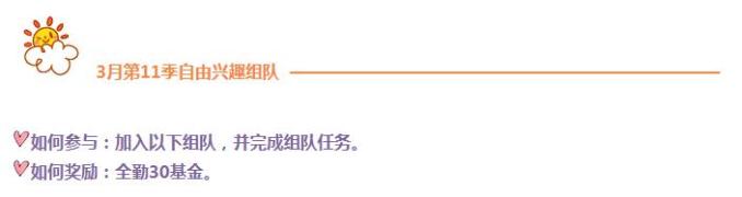【奖励已发】【3月】第11季自由兴趣组队