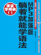 《躺着就能学语法》高清PDF+MP3下载