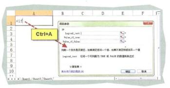 认识Excel中的函数