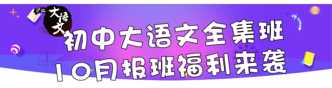 【送黄保余老师直播课啦】大语文10月报名福利抢先看