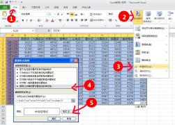 Excel技巧 教你做聚光灯