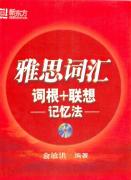 新东方雅思红宝书雅思词汇 词根+联想 记忆法 高清PDF版