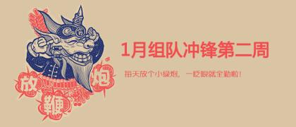 【1月组队学习冲锋赛】第二波奖励名单
