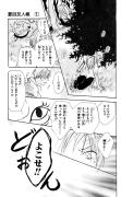 【每天读一页】《夏目友人帐》第一话8
