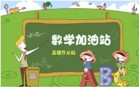 【思维加油站直播作业贴】 第七期(3~6年级)