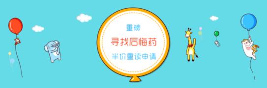 后悔药来袭——中小学新概念半价重读!!!