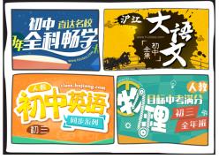 """【沪江双12福利】""""1212学到赚到""""沪江初中三大福利活动开启!"""